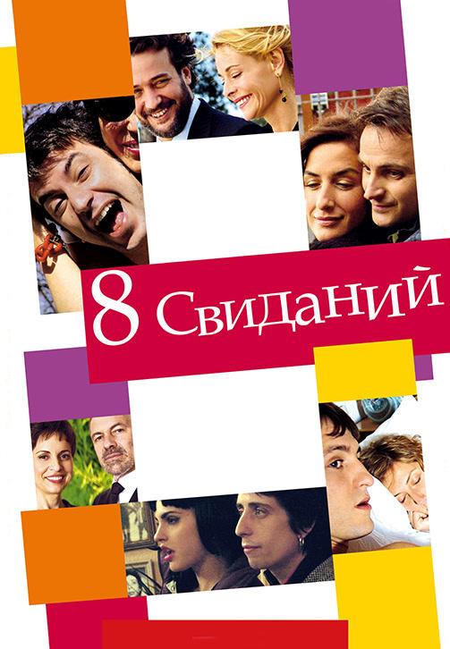 Постер к фильму 8 свиданий 2008