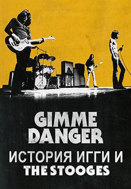 Постер к фильму Gimme Danger. История Игги и The Stooges 2016