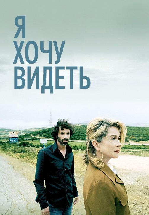 Постер к фильму Я хочу видеть 2008