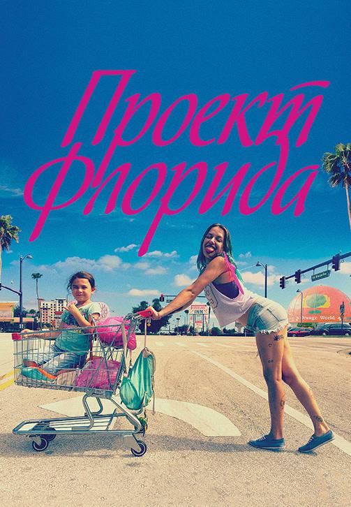 Постер к фильму Проект Флорида 2017