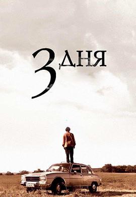 Постер к фильму 3 дня 2008