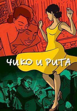 Постер к фильму Чико и Рита 2010
