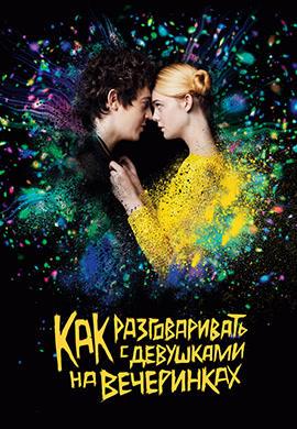 Постер к фильму Как разговаривать с девушками на вечеринках 2016