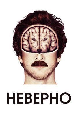 Постер к фильму Неверно 2012