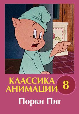 Постер к сериалу Классика анимации № 8. Порки Пиг 1930