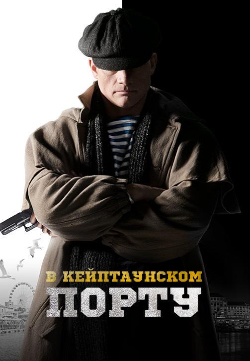 Постер к фильму В Кейптаунском порту… 2019