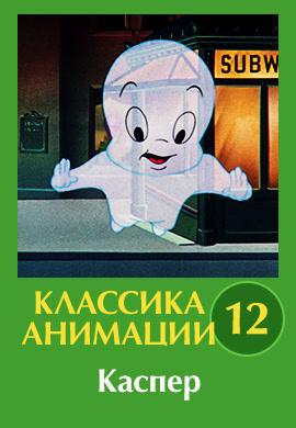 Постер к сериалу Классика анимации № 12. Каспер 1930