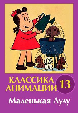 Постер к сериалу Классика анимации № 13. Маленькая Лулу 1930