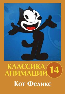 Постер к сериалу Классика анимации № 14. Кот Феликс 1930