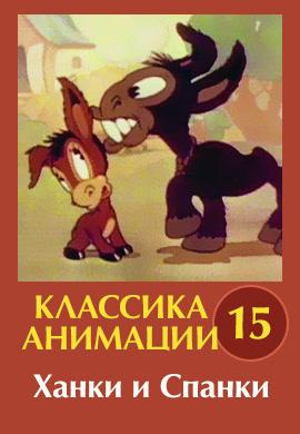 Постер к сериалу Классика анимации № 15. Ханки и Спанки 1930