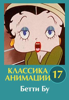 Постер к сериалу Классика анимации № 17. Бетти Бу 1930