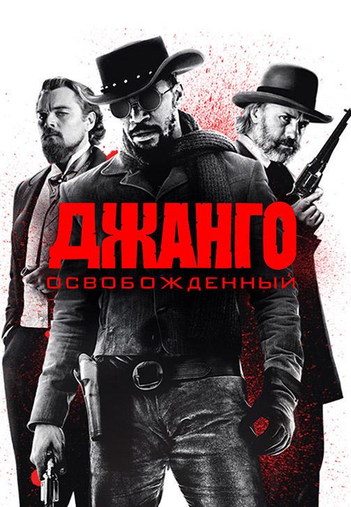 Постер к фильму Джанго освобожденный 2013