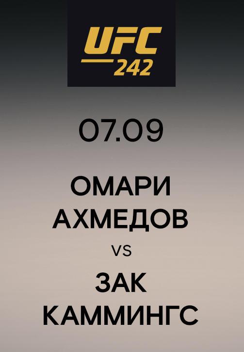 Постер к сериалу Омари Ахмедов vs Зак Каммингс 2019