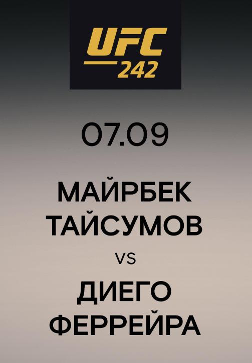 Постер к сериалу Майрбек Тайсумов vs Диего Феррейра 2019