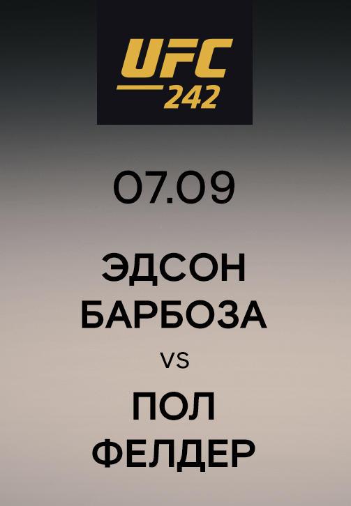 Постер к сериалу Эдсон Барбоза vs Пол Фелдер 2019