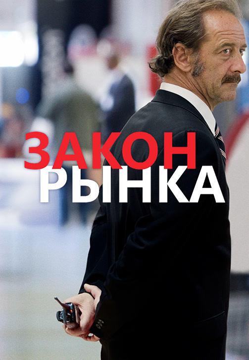Постер к фильму Закон рынка 2015