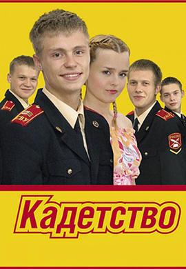 Постер к сериалу Кадетство. Сезон 1. Серия 33 2006