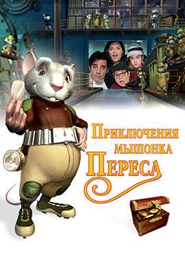 Постер к фильму Приключения мышонка Переса 2006