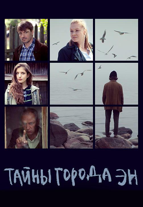 Постер к сериалу Тайны города Эн. Сезон 1 2015