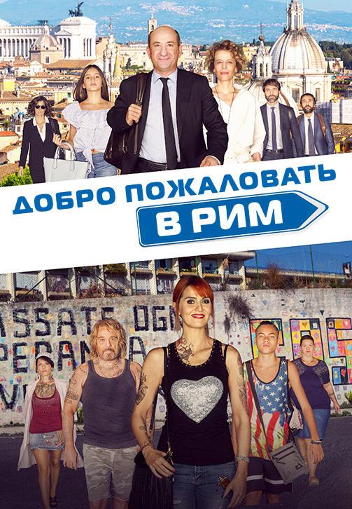 Постер к фильму Добро пожаловать в Рим 2017