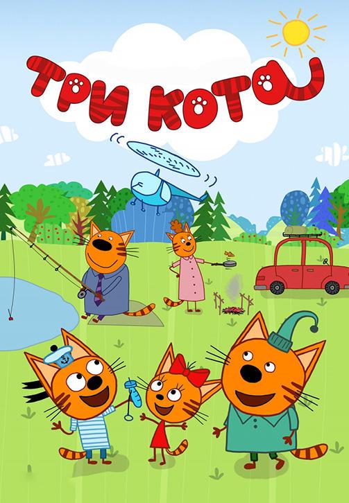 Постер к сериалу Три кота. Сезон 2. Серия 69 2015