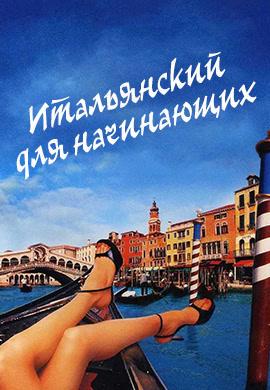 Постер к фильму Итальянский для начинающих 2000