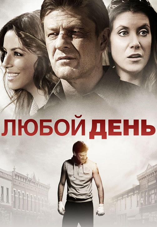 Постер к фильму Любой день 2015