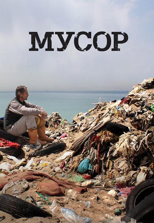 Постер к фильму Мусор 2012