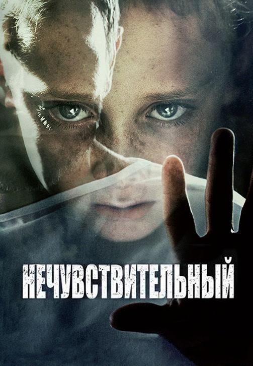 Постер к фильму Нечувствительный 2012