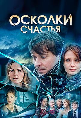 Постер к сериалу Осколки счастья. Сезон 1 2015