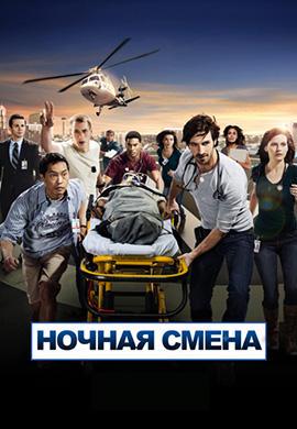 Постер к сериалу Ночная смена. Сезон 1. Серия 6 2014
