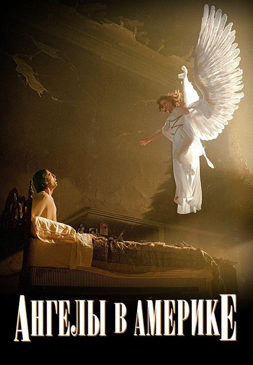 Постер к сериалу Ангелы в Америке 2003