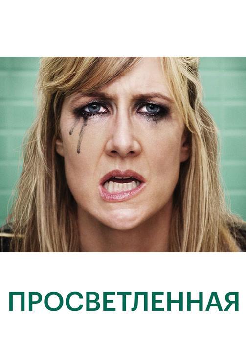Постер к сериалу Просветлённая. Сезон 1. Серия 4 2011