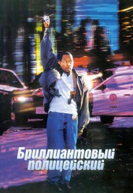 Постер к фильму Бриллиантовый полицейский 1999