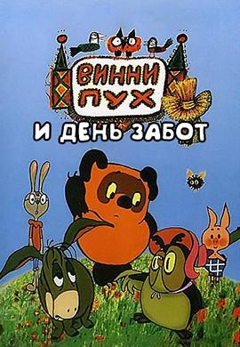 Постер к сериалу Винни Пух и день забот 1972