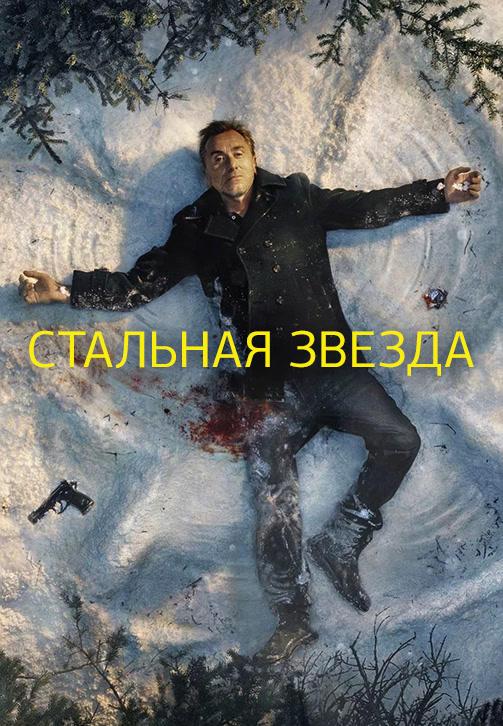 Постер к сериалу Стальная звезда. Сезон 2 2019