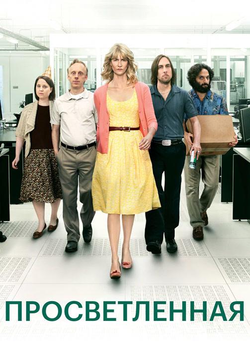 Постер к сериалу Просветлённая 2011
