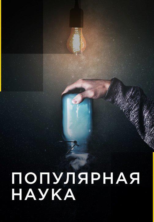Постер к сериалу Популярная наука. Серия 15 2015