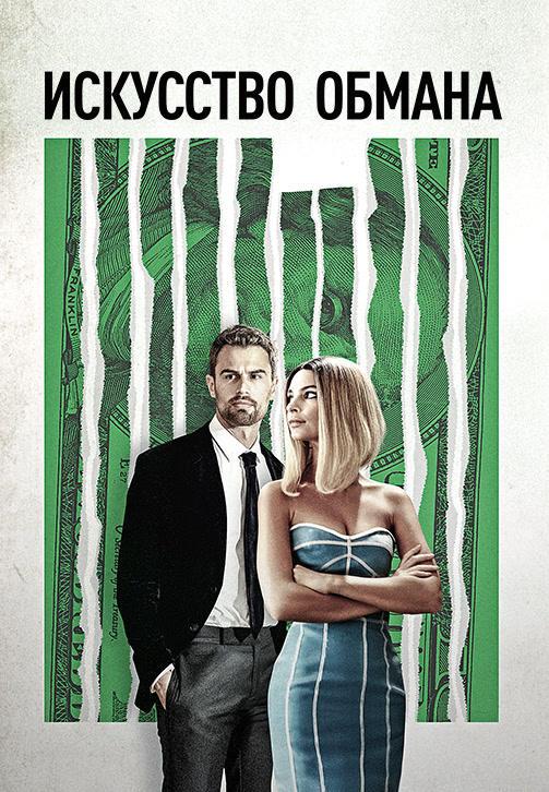 Постер к фильму Искусство обмана 2019
