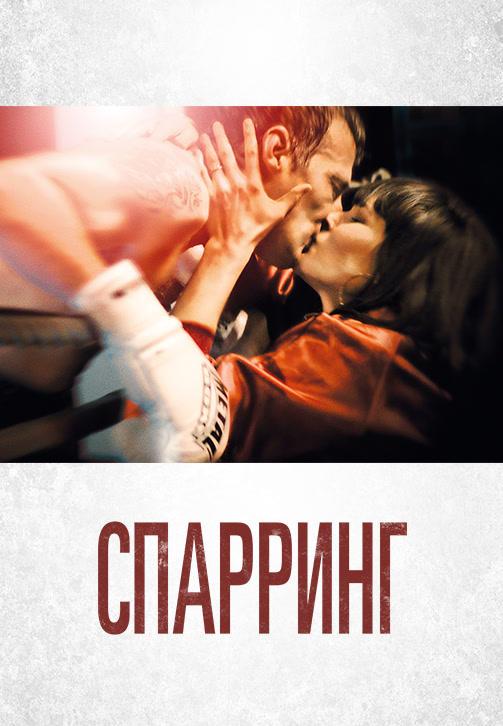 Постер к фильму Спарринг 2017