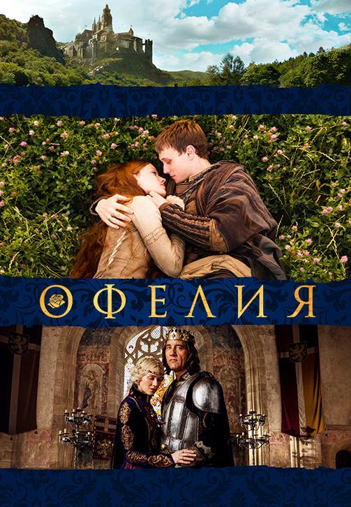 Постер к фильму Офелия 2018