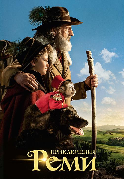 Постер к фильму Приключения Реми 2018