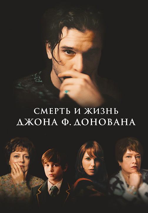 Постер к фильму Смерть и жизнь Джона Ф. Донована 2018