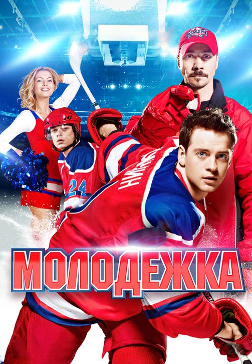 Постер к сериалу Молодежка 2013