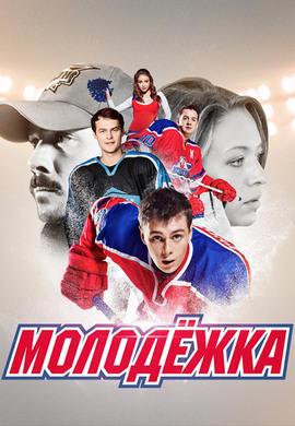 Постер к сериалу Молодежка. Сезон 3 2015