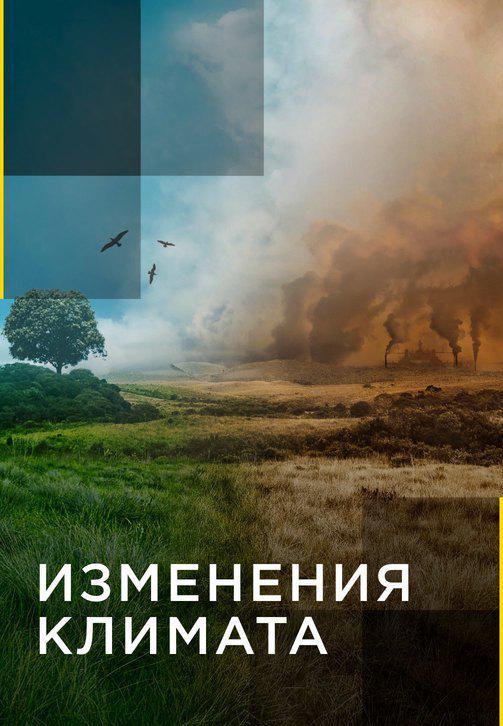 Постер к сериалу Изменения климата 2017