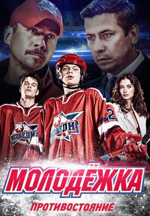Постер к сериалу Молодежка. Сезон 4. Серия 29 2015