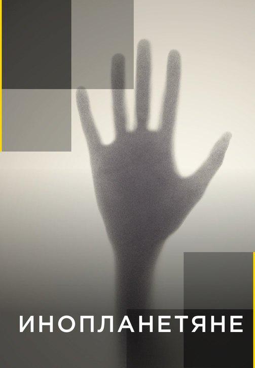 Постер к сериалу Инопланетяне 2014
