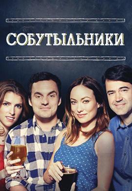 Постер к фильму Собутыльники 2013