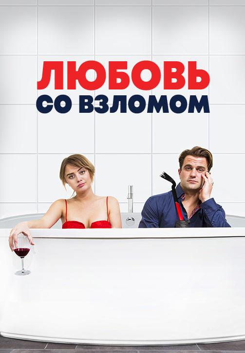 Постер к фильму Любовь со взломом 2018